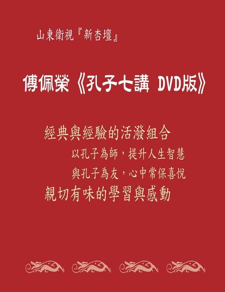 孔子七講DVDsmall.JPG