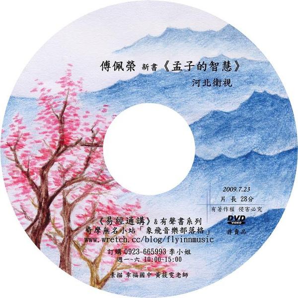 傅佩榮談孟子的智慧1.JPG