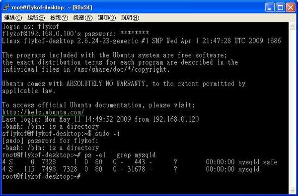 Ubuntu-MySQL-set01.JPG