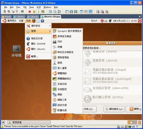 Ubuntu-MySQL-set02.JPG