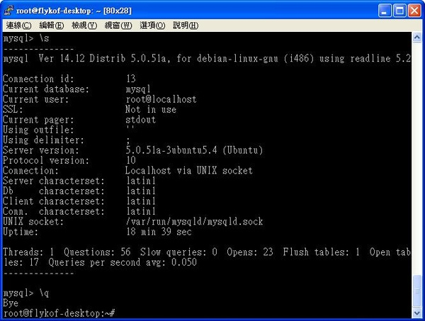Ubuntu-MySQL-set05.JPG
