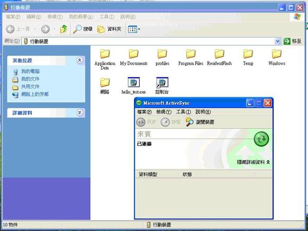 WinCE-ActiveSync-12.JPG
