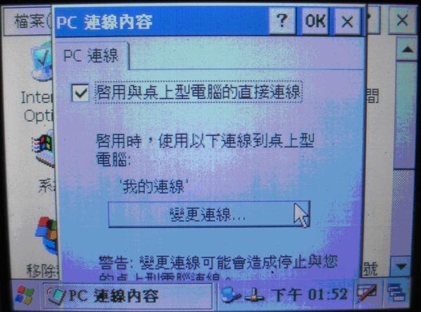 WinCE-ActiveSync-07.JPG