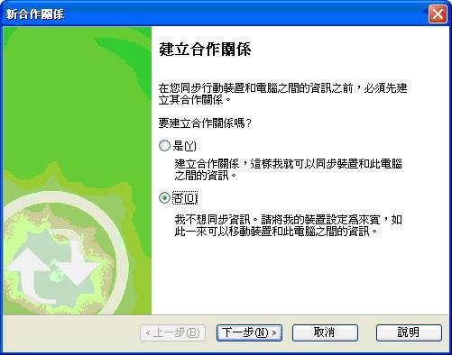 WinCE-ActiveSync-11.JPG