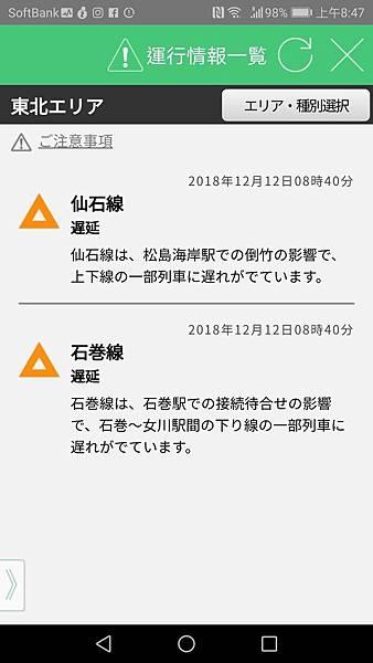 Screenshot_20181212-084753.jpg