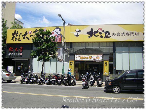 竹北光明路餐廳 (5).jpg