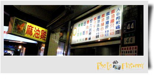 寧夏麻油雞.jpg