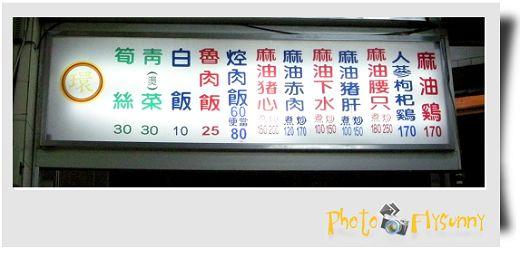 寧夏麻油雞 (1).jpg