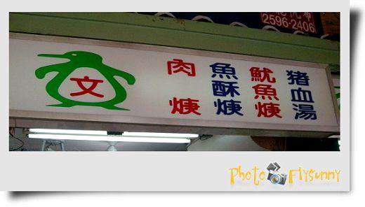 雙連吃魷魚羹 (2).jpg