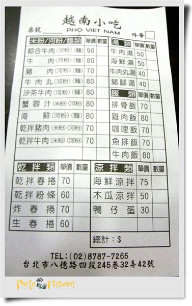 越南小吃 (3).jpg