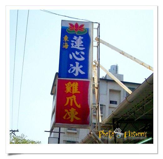東海雞爪&豆子仙草.jpg
