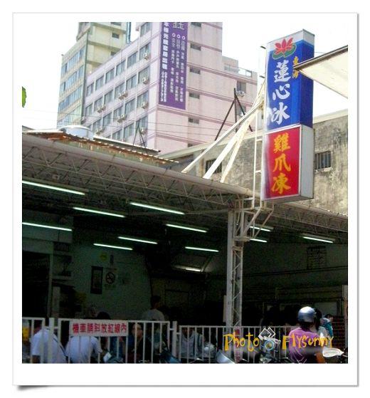 東海雞爪&豆子仙草 (01).jpg