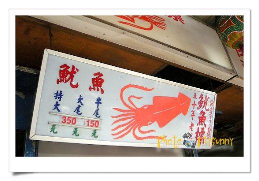 四神湯+魷魚 (01).jpg