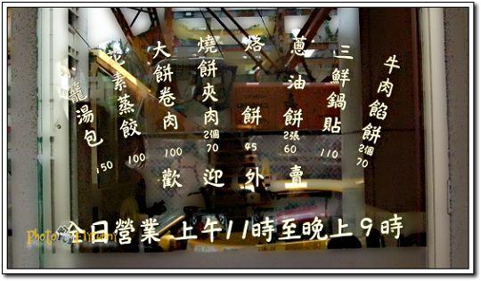 喜來順 (02).jpg