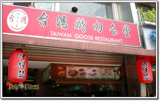 台灣鵝肉.jpg