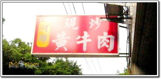 阿輝炒黃牛肉.jpg