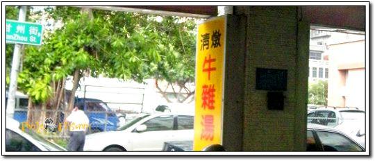 阿輝炒黃牛肉 (01).jpg