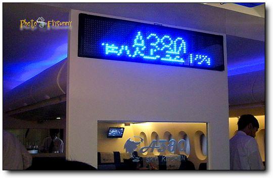 A380空中廚房 (01).jpg