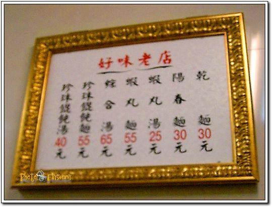 好味老店 (02).jpg