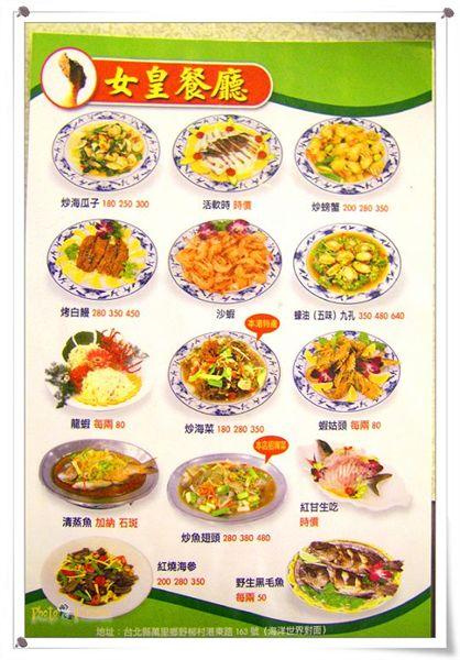 女皇餐廳 (04).jpg