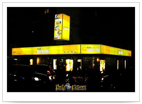 黃金巷.jpg