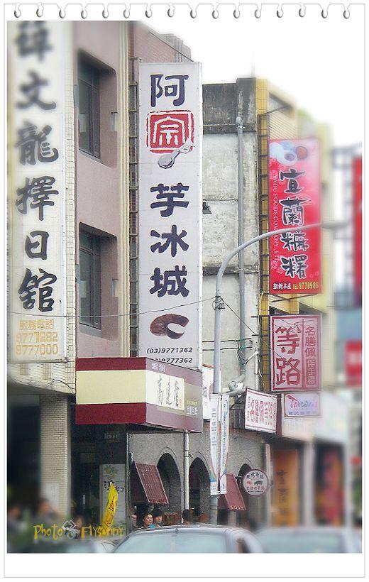 阿宗芋頭冰.jpg