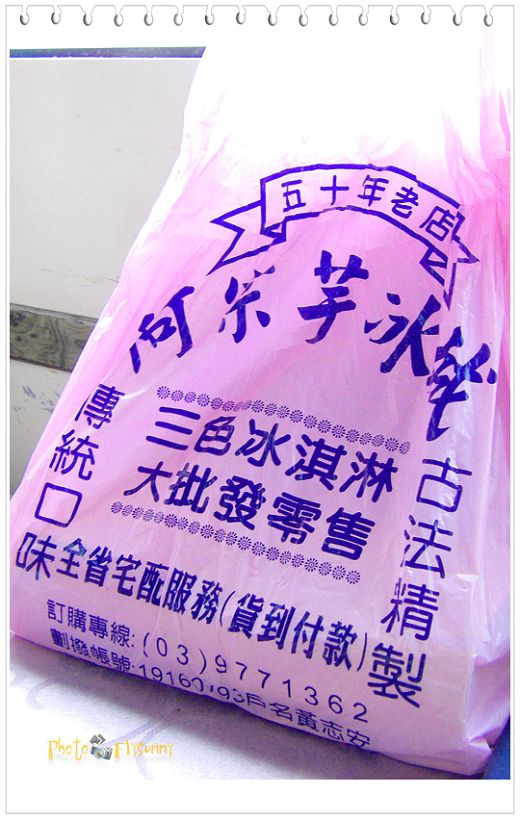 阿宗芋頭冰 (2).jpg