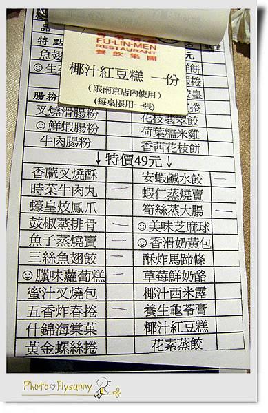 福臨門 (03).jpg