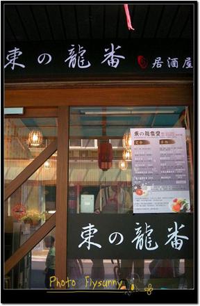 東龍番.jpg