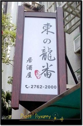 東龍番 (1).jpg