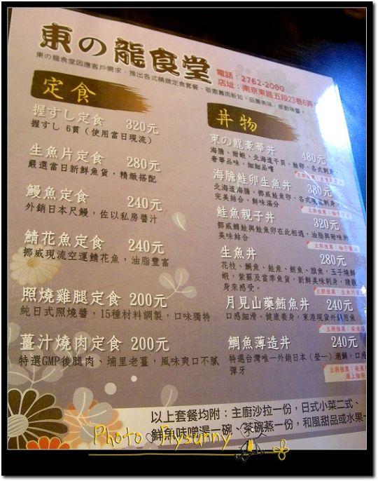 東龍番 (2).jpg