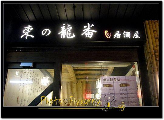 東龍番 (21).jpg
