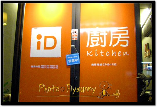 ID廚房.jpg
