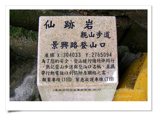 仙跡岩- (1).jpg