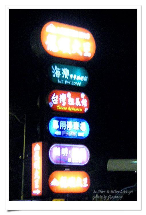 龍蝦大王.jpg