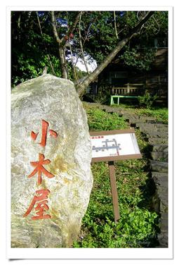 菁山休憩區 (21).jpg