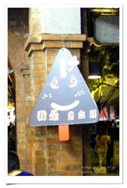 三峽 (16).jpg