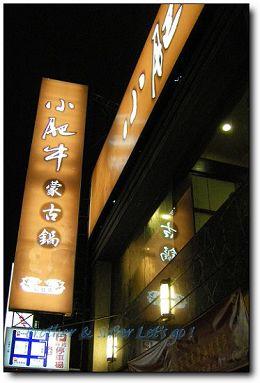台中小肥牛 (2).jpg