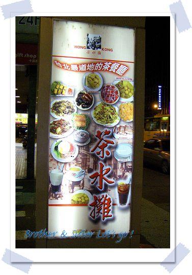 hongkong茶水攤(1).jpg