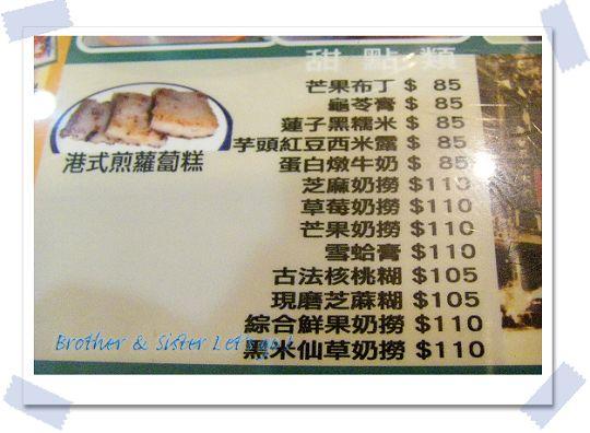 hongkong茶水攤 (5).jpg