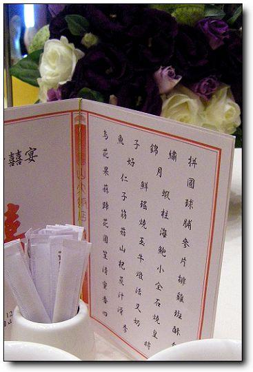 2010圓山飯店喜宴 (9).jpg