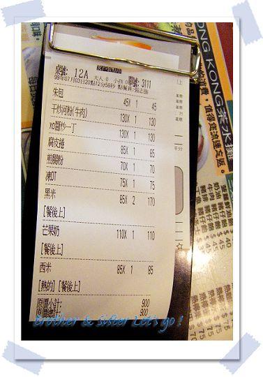 hongkong茶水攤 (3).jpg