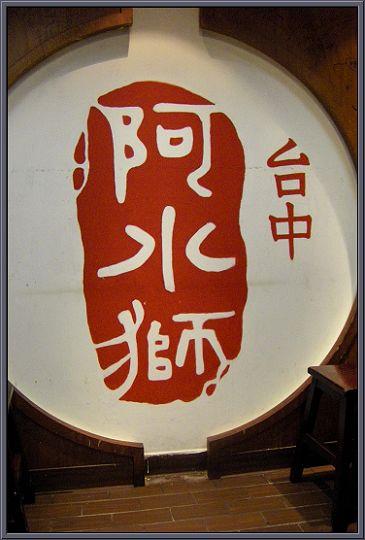 台中阿水獅豬腳 (3).jpg