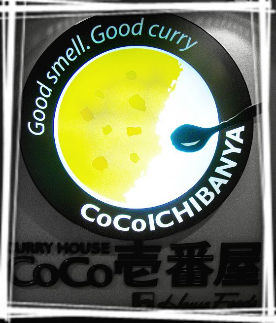 coco壹番屋.jpg