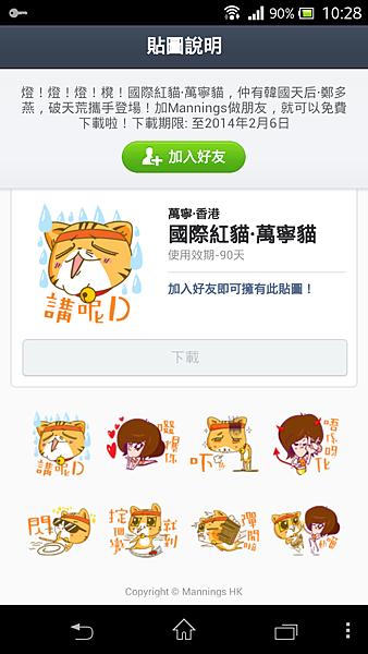 香港新年貼圖