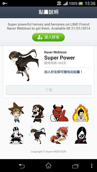 韓國VPN