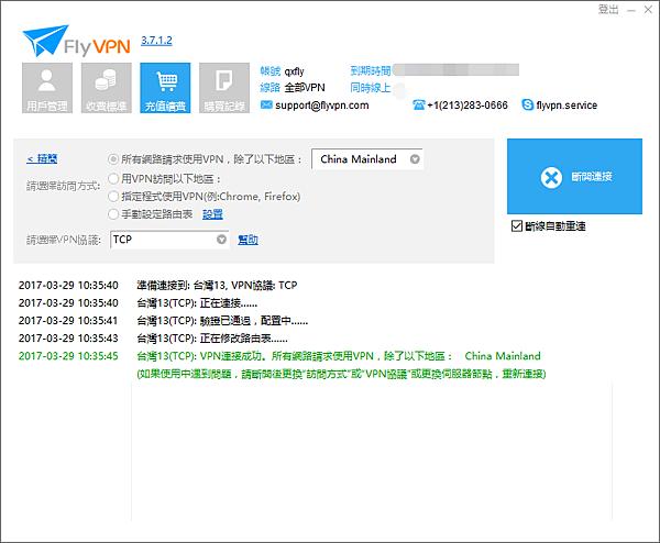 台灣VPN KKBOX.png