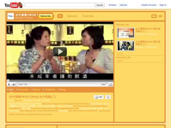 台中廣播 - YouTube