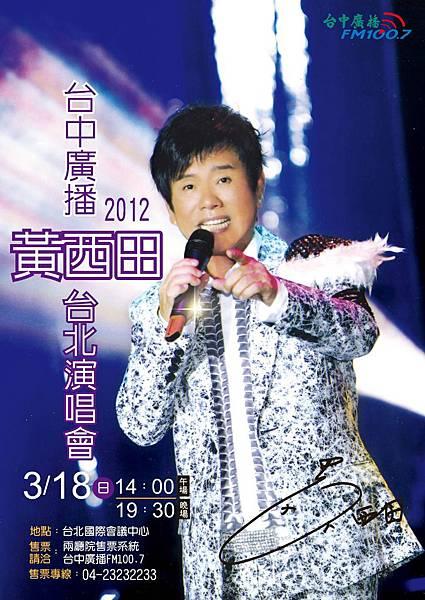 2012 台中廣播 FM100.7 黃西田演唱會 台北場
