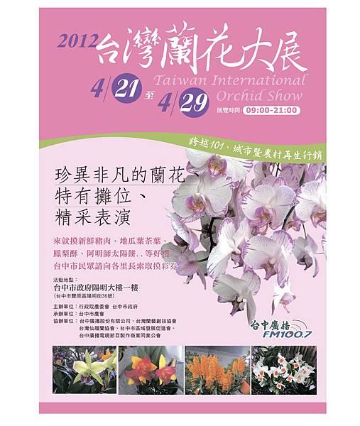 2012台灣蘭花大展